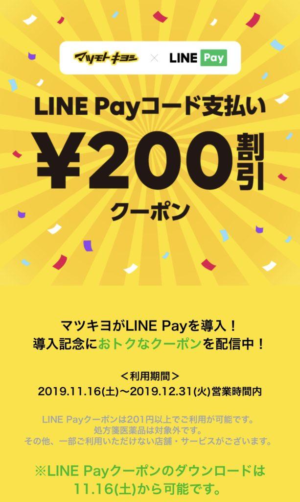 マツモトキヨシ×LINE Pay 200円割引クーポン